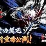 戰鬥跑酷遊戲《忍者必須死》雙平台正式上線 多項開服活動同步開「跑」
