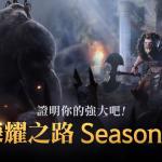 《黑色沙漠 MOBILE》更新榮耀之路Season8,新增混沌等級徽章