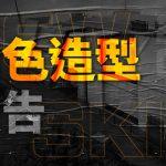 永恆輪迴角色造型搶先預覽! 曝光宣傳 預告片!