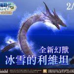 《大航海時代 Online》全新幻獸「冰雪的利維坦」強大登場! 歡慶迎春送豪禮 上線啟航打造屬於自己的航海王國