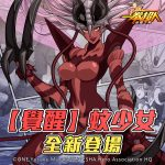 《一拳超人:最強之男》妖豔的赤紅女王「覺醒蚊少女」即將逆天襲捲!