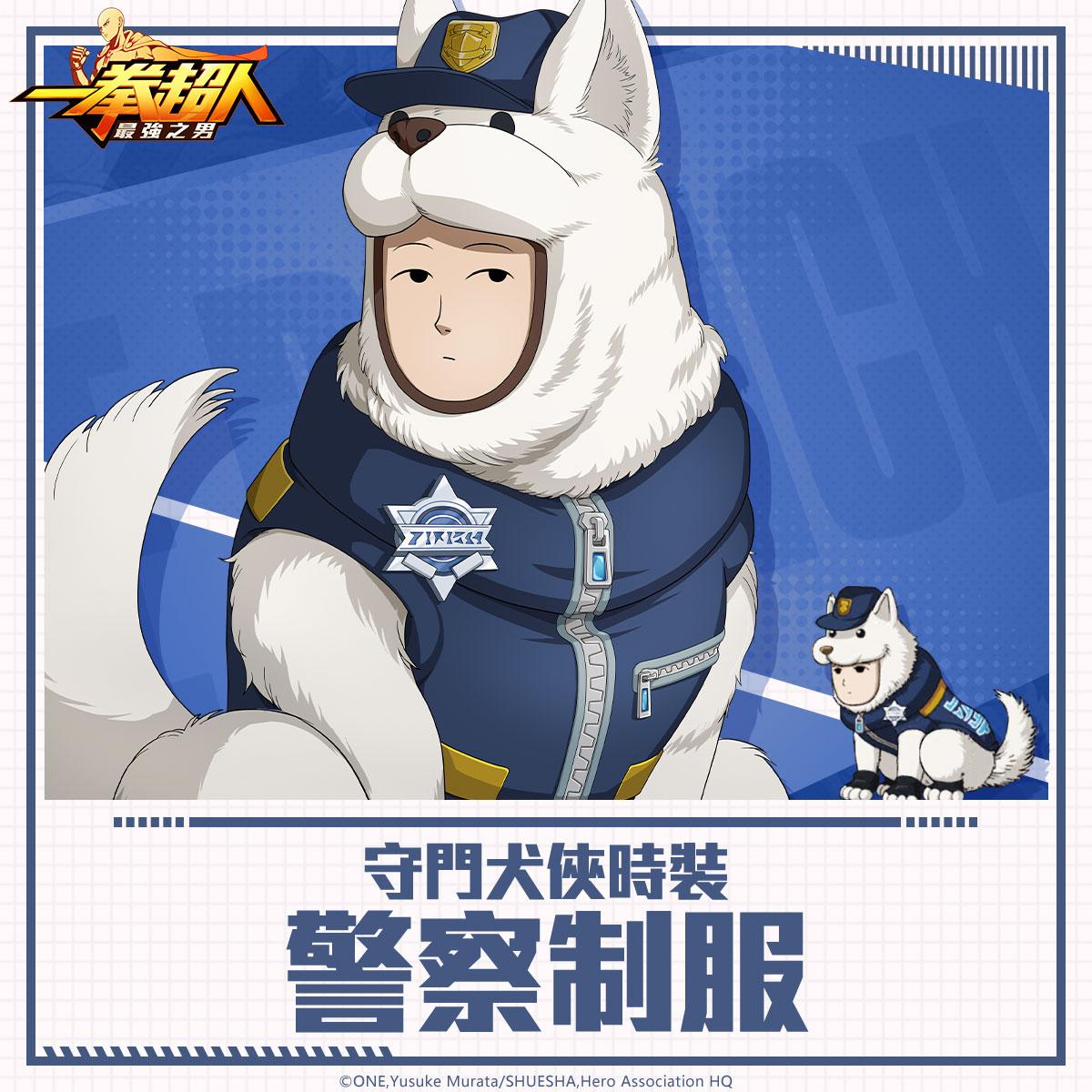 【GAMENOW新聞稿用圖05】《一拳超人:最強之男》「守門犬俠 警察制服」全新時裝團購活動 3 月 3 日熱情展開!
