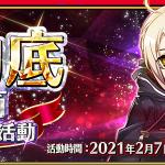 《Fate/Grand Order》繁中版舉辦「迦勒底春節特別紀念活動」 登入就領春節特別獎勵,限時開放全新概念禮裝,2/7與御主們同慶!