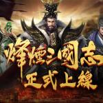 策略新作《烽煙三國志》正式推出,同步釋出宣傳影片及特色玩法