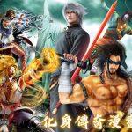 《中華英雄Online英雄無敵》今日改版登場 全新系統「英雄卡片」上線、後續新玩法預告