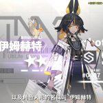 《少前:雲圖計劃》於台北國際電玩展亮相 官方預告遊戲於 2021 年推出