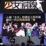龍成網路《明日方舟》、《少女前線》台北國際電玩展 圓滿落幕官方公開展會花絮
