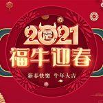 牛年獻大禮《台灣麻將大亨》多重活動迎新春