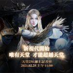 《天堂2M》2月25日開放角色預約、創建血盟 同時將舉行線上記者會