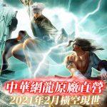 《中華英雄Online英雄無敵》2月4日經典再現!  全新英雄卡片系統即將上線