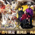天使之神千仞雪華麗登場《新斗羅大陸》 「告五人」黑化獻唱半週年主題曲