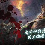 《十二之天貳 Origin》天工淬鍊「真魂」登場 三大新副本同步開放