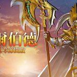 童話奇幻風格RPG手遊《哈瓦那戰紀》迎接首次改版! 一窺「閃電」與「暗黑」兩大陣營起源 滿月活動同步進行中!