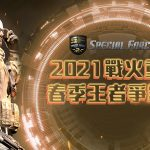 《Special Force 2》2021春季王者爭霸戰線上賽圓滿落幕! 由隊伍「我們打不贏」奪得冠軍王位!