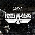 《A.V.A 戰地之王》宣布舉辦 2021《決戰菁英盃》15 萬總獎金 即日開放報名