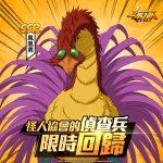 《一拳超人:最強之男》怪人協會的偵察兵「鳳凰男」烈焰復刻!
