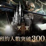 《天堂2M》事前預約突破300萬人次, 3月24日正式上市