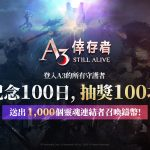 網石歡慶《A3: STILL ALIVE 倖存者》100天  每位守護者都可獲得1,000召喚鑄幣