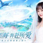 《雲之歌》元氣女神陳意涵甜美代言 事前預約活動啟動