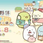 Nintendo Switch《角落小夥伴 集合啦!角落小夥伴小鎮》中文版,將於2021年4月8日與各位見面!並公開首批特典訊息!