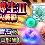 """『D×2 真‧女神轉生 Liberation』 舉辦""""真・女神轉生Ⅱ 發售日紀念祭""""!"""
