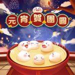 元宵佳節同歡慶《台灣麻將大亨》趣味燈謎樂翻天