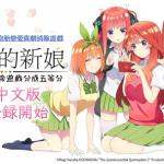 動畫《五等分的新娘》首款手遊 《五等分的新娘五胞胎無法將消除遊戲分成五等分》 繁體中文版事前登錄開始!