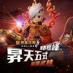 《新熱血江湖 Online》「昇天五式」正式登場 等級上限與新裝備同步開放
