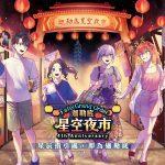 《Fate/Grand Order》繁中版四週年慶典,5月盛大舉行 『星辰指引處,即為迦勒底』,跟隨著星光一起回『迦』!