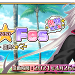 《Fate/Grand Order》繁中版限時舉辦夏日慶典,4/26正式開幕! 同步舉辦「迦勒底勞動節紀念活動」,登入就領豐厚獎勵