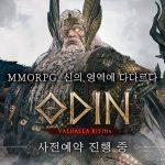 手機、PC雙平台北歐神話 MMORPG《奧丁:神叛》於韓國啟動事前登錄