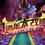 《奇幻生活Online》週年慶盛大開啟 釋出大改版「一騎當千的黑騎士奧丁」與精采內容!