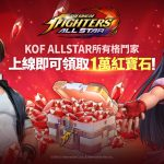 歡慶首領熱潮格鬥家即將回歸  《THE KING OF FIGHTERS ALLSTAR》簽到送紅寶石
