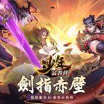 《少年猛將傳》全新版本「劍指赤壁」正式登場 「赤壁之戰」及全新紫金武將強勢來襲