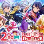 舞台劇&冒險RPG『少女☆歌劇 Revue Starlight -Re LIVE-』國際版舉辦2週年紀念活動! 最多160連抽免費轉蛋以及新的小遊戲「閃光的Revue」登場!