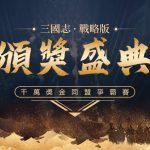 《三國志.戰略版》線下頒獎盛典即將揭幕 見證香港盟奪亞軍榮譽時刻