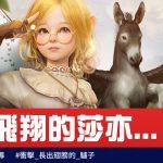 《黑色沙漠》莎亦奇幻的愚人節開幕    連假登入騎驢拿好禮