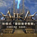 《AIKA Online》預告 15 日改版 新模式「雷歐普爭奪戰」及技能解放資訊搶先釋出