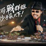 《鴻圖之下》4月14日 台港澳震撼公測 釋出廣告宣傳完整版!