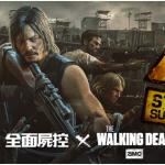 喪屍宇宙全面結合《State of Survival:全面屍控》x《The Walking Dead》第一波聯名活動全面曝光