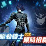 《一拳超人:最強之男》充滿謎團的機械英雄「驅動騎士」限時招募神秘來襲!