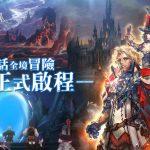 韓國《貝斯特里亞戰記》藝術流RPG正式上線! 登入即領1000紅讚、永久造型,原廠加碼再抽Switch!