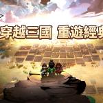 《蜀漢小軍師:像素三國》開啟事前預約 公開遊戲玩法介紹和預約獎勵