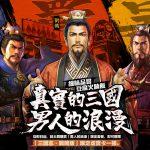 實現男人的浪漫 《三國志.戰略版》X 太興 推出豆腐火腩飯與限定虛寶卡