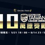 《Special Force 2》2021 夏季聯賽今日開放報名 7 月 3 日正式開打