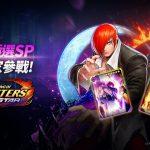 《THE KING OF FIGHTERS ALLSTAR》更新 極選SP「草薙京」和「八神庵」決戰火熱的Dream Match