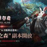 《A3: STILL ALIVE 倖存者》 更新  新增靈魂連結者欄位 全新活動副本同步推出