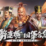《三國志.戰略版》 全新第三季賽季 即將登場 四大兵種搶先曝光