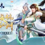 智遊在線宣佈今日取得新《新傲劍武林》遊戲的臺港澳獨家代理權
