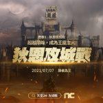 《天堂2M》7月11日開放首次「狄恩攻城戰」, 上市百日慶祝活動開跑